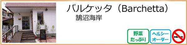 バルケッタ(Barchetta)
