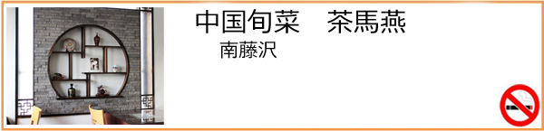 中国旬彩 茶馬燕