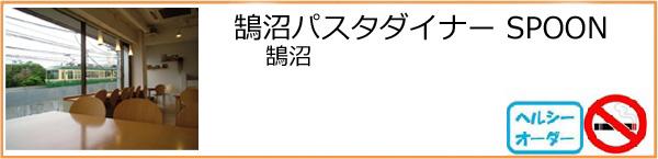 鵠沼パスタダイナーSPOON