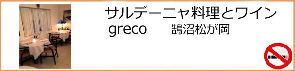Greco(グレコ)