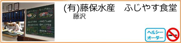 (有)藤保水産 ふじやす食堂
