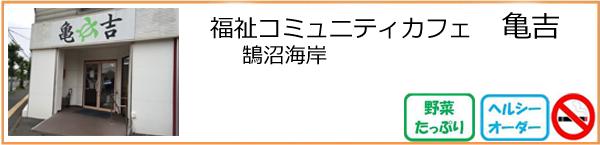福祉コミュニティカフェ 亀吉
