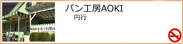 パン工房AOKI