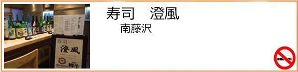 寿司 澄風