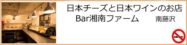 日本チーズと日本ワインのお店 Bar湘南ファーム