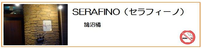 セラフィーノ