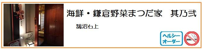 海鮮・鎌倉野菜まつだ家 其乃弐