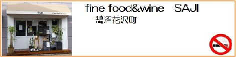 Fine Food & Wine SAJI_106