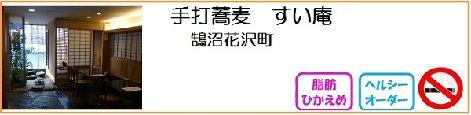 手打蕎麦 すい庵_108