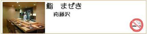 鮨まぜき_109