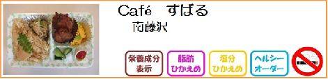 Café すばる_1131