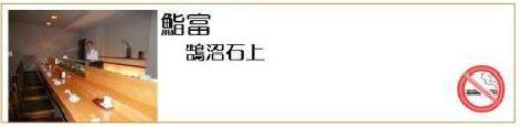 鮨富 スシトミ_116