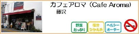 カフェアロマ(Cafe Aroma)_11