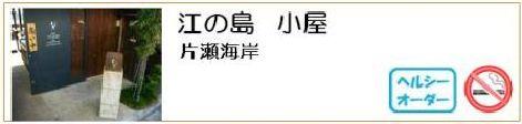 江の島小屋_119