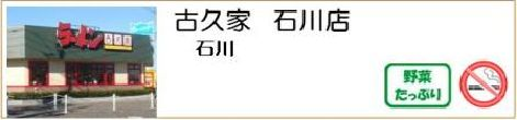 古久家 石川店_122