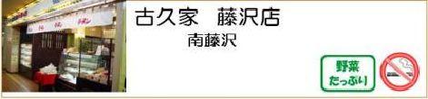 古久家 藤沢店_123