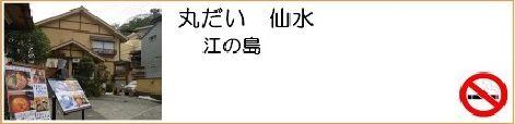 丸だい 仙水_143