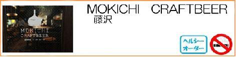 MOKICHI CRAFTBEER
