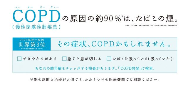 1114copd2