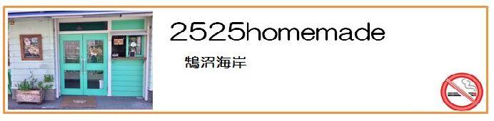 2525homemade