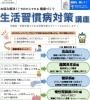 健康の要! 腎臓を守ろう【生活習慣病対策講座・慢性腎臓病(CKD)編】